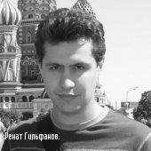 Ренат Гильфанов.