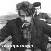Виктор Кривулин
