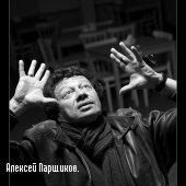 Алексей Парщиков. Фигуры интуиции