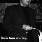 Максим Амелин читает стихи.