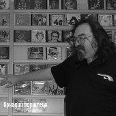 Аркадий Бурштейн. Слушающий голоса тьмы