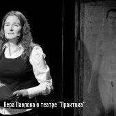"""Вера Павлова в театре """"Практика""""."""