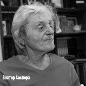 Виктор Соснора, поэт