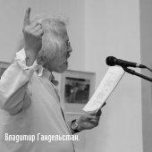 Владимир Гандельсман.