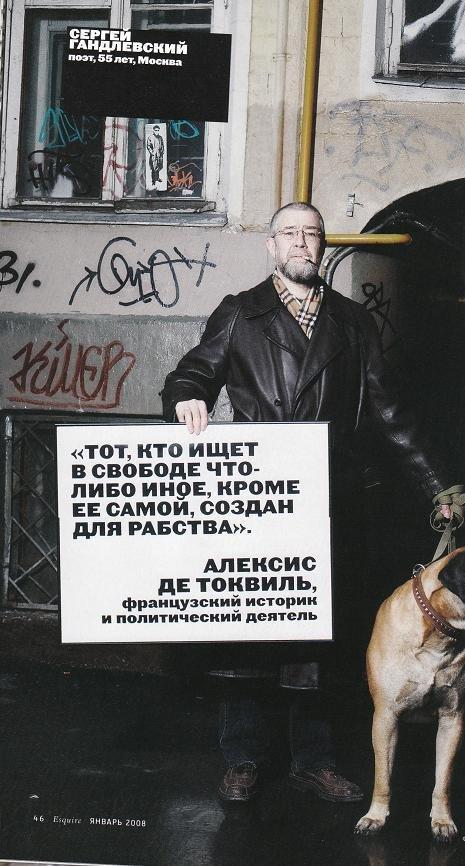 Фото С.Гандлевского из журнала «Эсквайр»